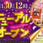 P-ZONE東福岡店(2016年3月30日リニューアル・福岡県)