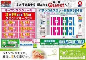 iwate_160319_ap-quest5-2_R