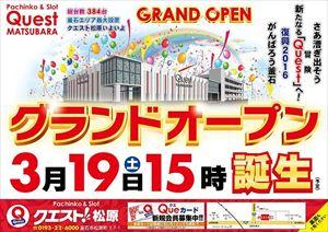 iwate_160319_ap-quest5_R