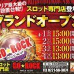 GO ROCK河内長野駅前店(2016年4月1日グランドオープン・大阪府)