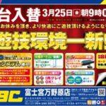 ABC富士宮万野原店(2016年3月25日リニューアル・静岡県)