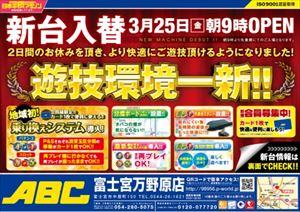 shizuoka_160325_abc-fujinomiya-mannohara_R