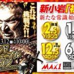 MAX1(2016年3月12日リニューアル・東京都)