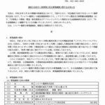 シチズンHD、シルバー電研の遊技機事業を日本金銭機械に譲渡、シルバー電研を事業譲渡後に清算予定