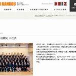 平成観光、2016年度入社式を開催、56人が入社