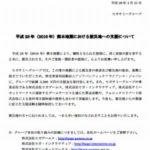 遊技機メーカー各社、熊本地震被災地への支援実施を発表