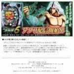 サミーネットワークス「ぱちんこCR北斗の拳6天翔百裂」が「777TOWNforAndroid」に登場!