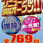 つかさ筑紫野店(2016年4月6日リニューアル・福岡県)