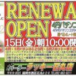 パーラーラッキー石丸店(2016年4月15日リニューアル・福岡県)