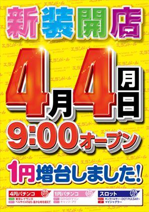kanagawa_160404_elandor_R