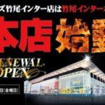 DAMZ竹尾インター本店(2016年4月15日グランドオープン・新潟県)