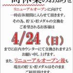 キング世田谷1号店(2016年4月25日リニューアル ・東京都)