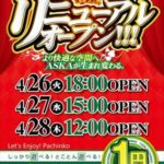 パーラーASKA(2016年4月26日リニューアル・東京都)