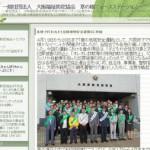 大阪福祉防犯協会、大和川の清掃活動に協力