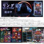 サミーネットワークス 「パチスロリング呪いの7日間」(株式会社藤商事)がパチンコ・パチスロオンラインゲーム「777TOWN.net」に登場!