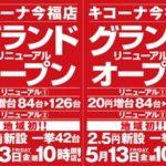 キコーナ今福店(2016年5月13日リニューアル・大阪府)