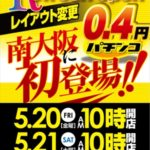 H&J 21(2016年5月20日リニューアル・大阪府)
