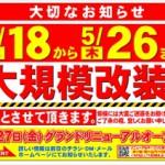 アミューズメントパーク富士見店(2016年5月27日リニューアル・埼玉県)