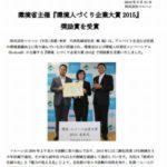 マルハン、「環境人づくり企業大賞2015」奨励賞を受賞