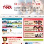 仙台観光、遊技事業をダイエーに譲渡