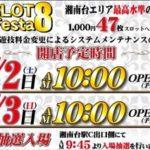SLOT Festa8(2016年7月2日リニューアル・神奈川県)