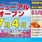 吉兆横浜西寺尾店(2016年7月4日リニューアル・神奈川県)