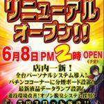 アミューズメントエリア K2(2016年6月8日リニューアル・埼玉県)