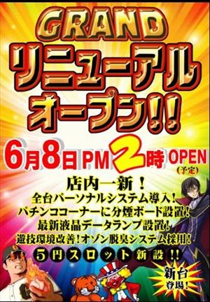 saitama_160608_k2_R