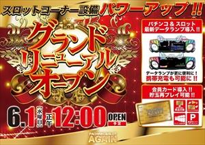 shizuoka_160601_again_R
