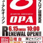 オーパ(2016年6月15日リニューアル・東京都)