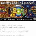 サミーネットワークス 奇跡のコラボ「ユニバーサルカーニバル×サミーフェスティバル2016」に「777TOWN」、「777NEXT」、「ぱちガブッ!」、「ビタコレ7」の出展決定!