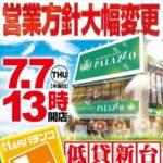 パラッツォ新検見川店(2016年7月7日リニューアル・千葉県)