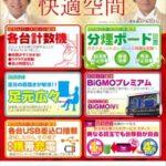 プラザ天神(2016年7月8日リニューアル・福岡県)
