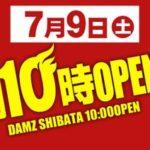 DAMZ新発田店(2016年7月9日リニューアル・新潟県)
