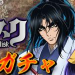 サミーネットワークス パチスロRPG「ビタオシコレクション7」「バジリスク~甲賀忍法帖~」とコラボイベントを開催!