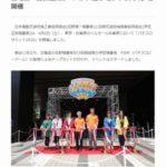 日電協、回胴遊商「8月4日はパチスロの日 パチスロサミット2016」開催