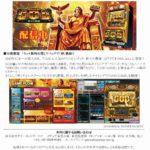 サミーネットワークス 「ミリオンゴッド-神々の凱旋-」がパチンコ・パチスロオンラインゲーム「777TOWN.net」に登場!