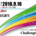 チャレンジャーA館(2016年9月16日グランドオープン・神奈川県)