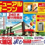 ゴールドラッシュ高木瀬店(2016年8月24日リニューアル・佐賀県)