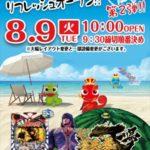アミューズメントパーク ジュラク2(2016年8月5日リニューアル・東京都)
