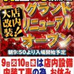 クレイジーチャンス岸本(2016年8月11日リニューアル・鳥取県)
