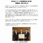 マルハン、韓会長が紺綬褒章を受章