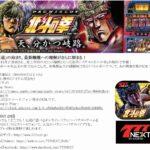 サミーネットワークス 伝説の機種初代「パチスロ北斗の拳」がスマホ向け無料パチンコ・パチスロゲーム「777NEXT」に登場!
