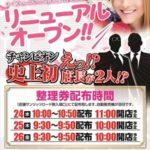 チャンピオン諏訪店(2016年8月24日リニューアル・長野県)