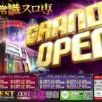 SLOT ZEST森ノ宮店(2016年9月16日グランドオープン・大阪府)