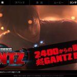 オッケー、新機種「ぱちんこGANTZ」発表会を開催 ~2400個+αの「超GANTZBONUS」搭載