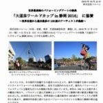 マルハン、「大道芸ワールドカップin静岡」に協賛