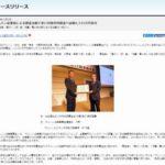 マルハン、従業員募金で赤い羽根へ2331万円寄付