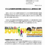 ダイナム、全日本スカッシュ選手権に協賛 ~日本スカッシュ界のトッププレーヤーが横浜に集結