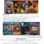 サミーネットワークス 「CR天元突破グレンラガン」がパチンコ・パチスロオンラインゲーム「777TOWN.net」に登場!